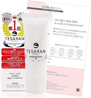 テサラン 手汗止めクリーム 手汗 対策専用 制汗剤 デオドラント( 日本製/医薬部外品 )