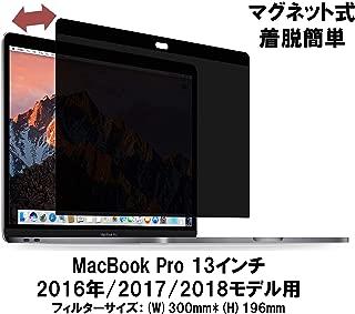 YMYWorld マグネット式 覗き見防止フィルター Macbook pro 13 インチ用 2016 2017 2018 2019年モデル プライバシーフィルター Macbook pro 13 ブルーライトカット 反射防止 (Magnetic Pro13)