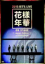 2015 BTS LIVE(花様年華 on stage)~Japan Edition~at YOKOHAMA ARENA [DVD]