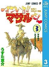 表紙: セクシーコマンドー外伝 すごいよ!!マサルさん 3 (ジャンプコミックスDIGITAL) | うすた京介