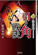 表紙: 新・飯島流引き角戦法 | 飯島栄治