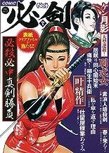 COMIC必剣 Vol.5 (RK MOOK)