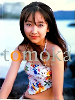 tomoka—黒川智花PHOTO BOOK