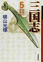 三国志 5 (潮漫画文庫)