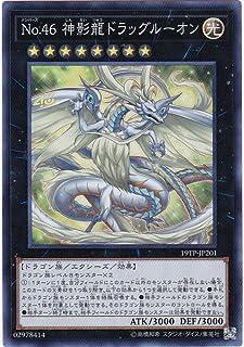 遊戯王/19TP-JP201 No.46 神影龍ドラッグルーオン【スーパーレア】