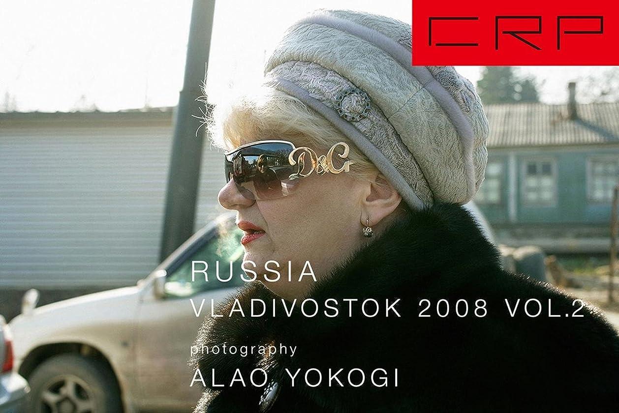 エンターテインメントまとめるバー写真集 CRP RUSSIA VLADIVOSTOK 2008 2009  VOL.2  撮影 横木安良夫