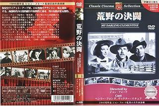 荒野の決闘 [DVD]