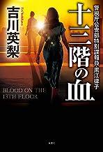表紙: 十三階の血 十三階の女 | 吉川英梨