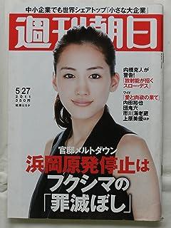 週刊朝日 2011年 5月27日号 [雑誌]