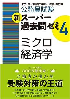 公務員試験 新スーパー過去問ゼミ4 ミクロ経済学
