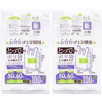 ハウスホールドジャパン レジ袋 とって付 ゴミ分別用ポリ袋 100枚入 2個パック 白 約35×60×マチ15cm TR50