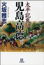 表紙: 太平記鬼伝―児島高徳 (小学館文庫) | 火坂雅志