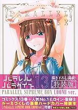 パラレルパラダイス(13)特装版 (講談社キャラクターズA)