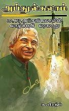 APJ Abdul Kalam | Tamil Biography (Tamil Edition)