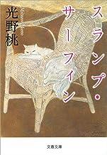 表紙: スランプ・サーフィン (文春文庫) | 光野 桃