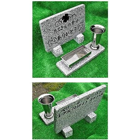 多頭飼いにお勧め.ペットのお墓.御影石墓石20×29.5㎝足付.前置き石.ステン金具.設置用資材付