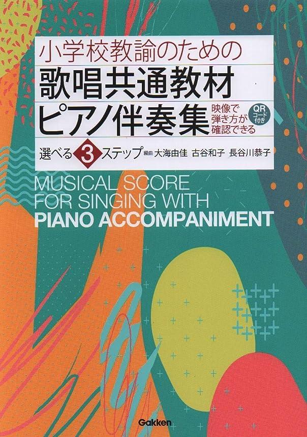 器官陰気週末小学校教諭のための 歌唱共通教材ピアノ伴奏集 選べる3ステップ 映像QRコード付き