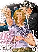表紙: 春を抱いていた(14) (スーパービーボーイコミックス) | 新田祐克