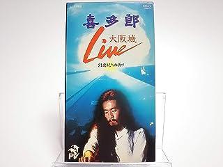 喜多郎 / 大阪城ライブ 21世紀への祈り [VHS]