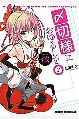 〆切様におゆるしを(2) (ドラゴンコミックスエイジ) Kindle版