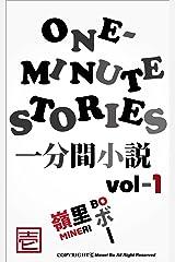 一分間小説: One-minute Stories Kindle版