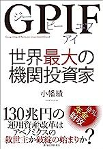 表紙: GPIF 世界最大の機関投資家 | 小幡 績
