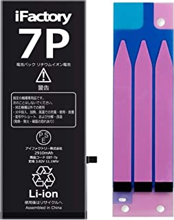 iFactory iPhone7Plus 互換バッテリー 交換 PSE準拠 Apple iPhone7Plus適合