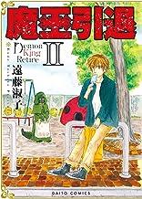 魔王引退II (ダイトコミックス)