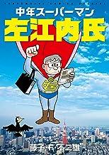 表紙: 中年スーパーマン左江内氏 (てんとう虫コミックススペシャル) | 藤子・F・不二雄