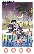 HUNTER ~ HUNTER Vol. 20 (HUNTER ~ HUNTER) (in Japanese)