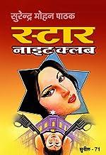 Star Night Club (Sunil) (Hindi Edition)