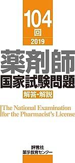 第104回 薬剤師国家試験問題 解答・解説