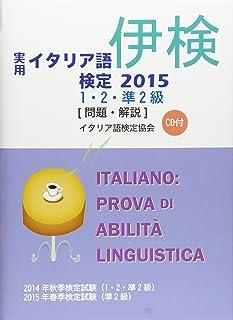 実用イタリア語検定1・2・準2級 試験問題・解説(リスニングCD付)〈2015〉