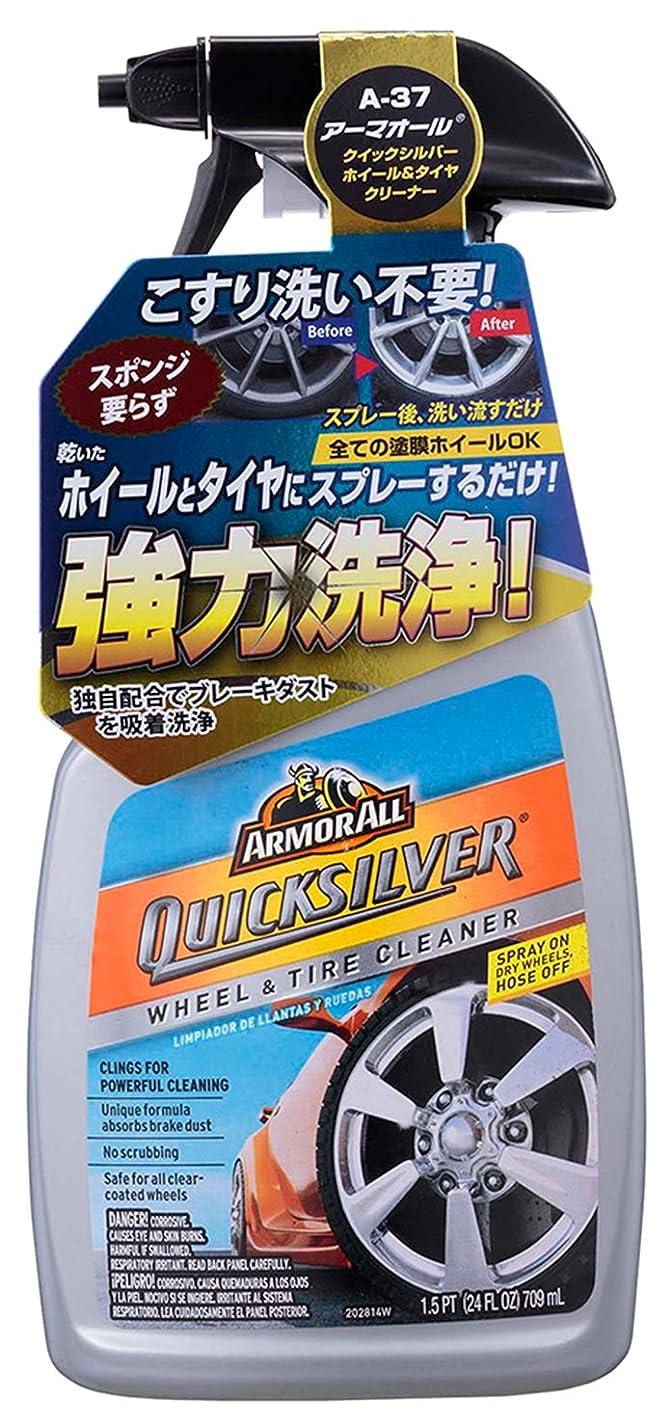 メロディーアジア人電極ナポレックス アーマオール タイヤ&ホイールクリーナー クイックシルバー スポンジ洗い不要 強力洗浄 709ml A-37