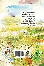 Da Samandar Doaa (Sea Prayer) Pashto Edition: Sea Prayer (Pashto Edition) by Khaled Hosseini