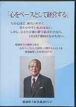 稲盛和夫経営講話DVD「心をベースとして経営する」
