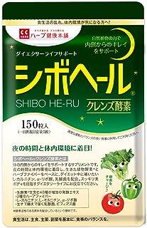 ハーブ健康本舗 シボヘール クレンズ 酵素 150粒入り 46種類の植物酵素 ハーブファイバー 配合 サプリメント