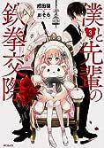 僕と先輩の鉄拳交際 3 (MFコミックス ジーンシリーズ)