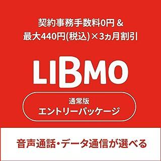 【事務手数料3,300円が無料+3ヵ月間440円割引】LIBMOエントリーパッケージ/ドコモ回線の格安SIMカード/データ専用/SMS/音声通話 [iPhone/Android対応]