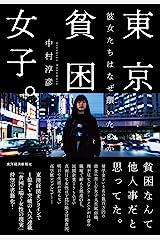 東京貧困女子。―彼女たちはなぜ躓いたのか Kindle版