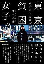 表紙: 東京貧困女子。―彼女たちはなぜ躓いたのか | 中村 淳彦