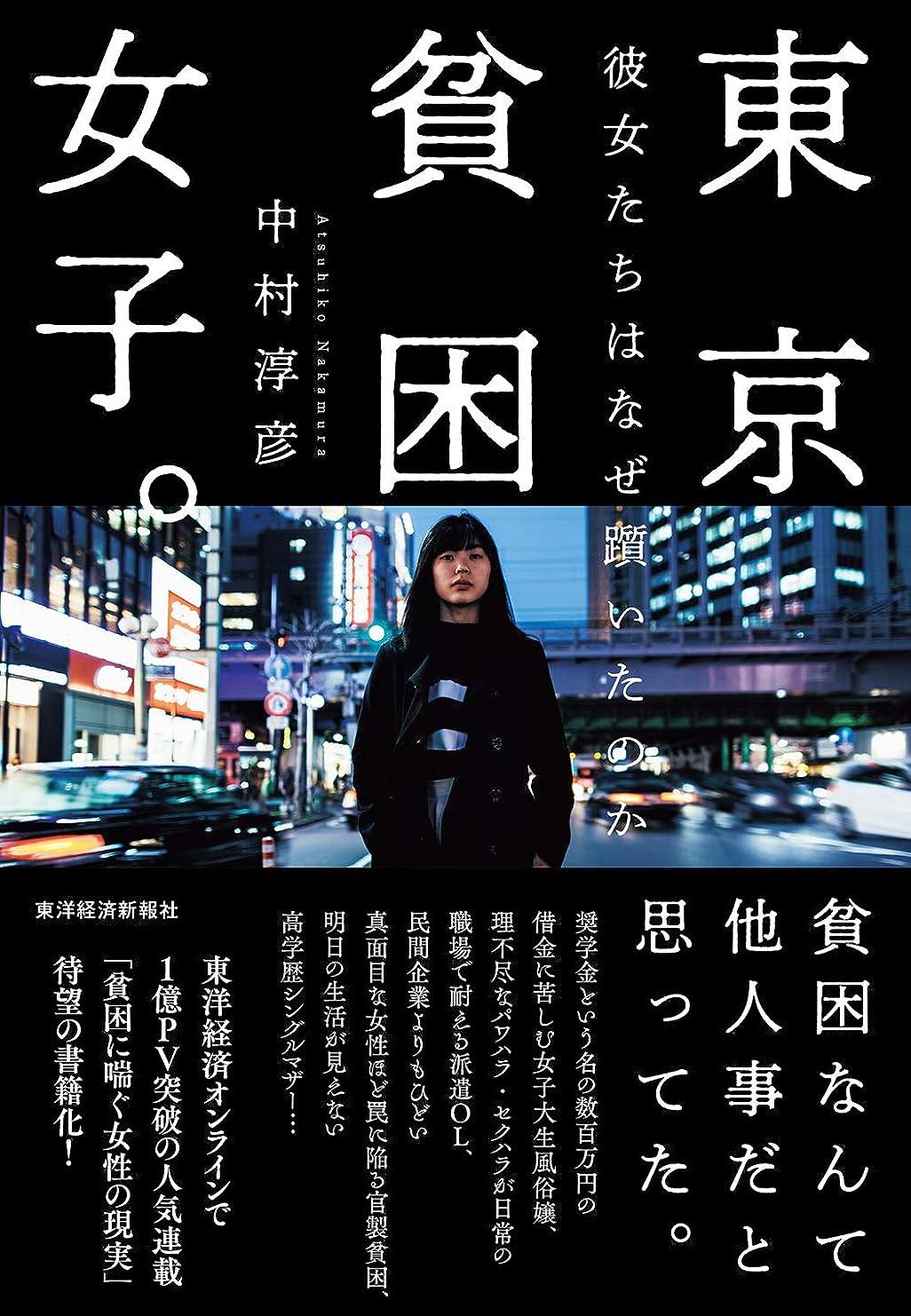 混沌損傷金額東京貧困女子。―彼女たちはなぜ躓いたのか
