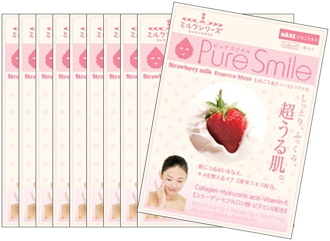 テレビ局切る有料ピュアスマイル エッセンスマスク ミルクシリーズ いちごミルク 10枚セット