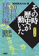 NHK「その時歴史が動いた」コミック版 智将・猛将編 (ホーム社漫画文庫)