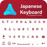 Japanese Keyboard 2019: Japanese Language