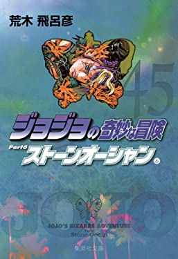 JoJo's Bizarre Adventure / Jojo no Kimyou na Bouken Vol.45 [JAPANESE EDITION]