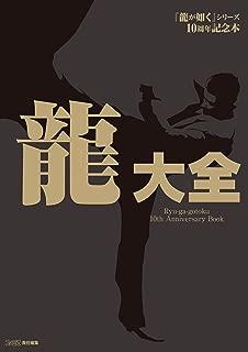 『龍が如く』シリーズ10周年記念本 龍大全 (ファミ通の攻略本)