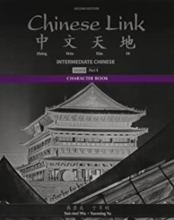 Character Book for Chinese Link: Intermediate Chinese, Level 2/Part 1