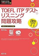 表紙: TOEFL ITPテストリスニング問題攻略(音声DL付)   旺文社