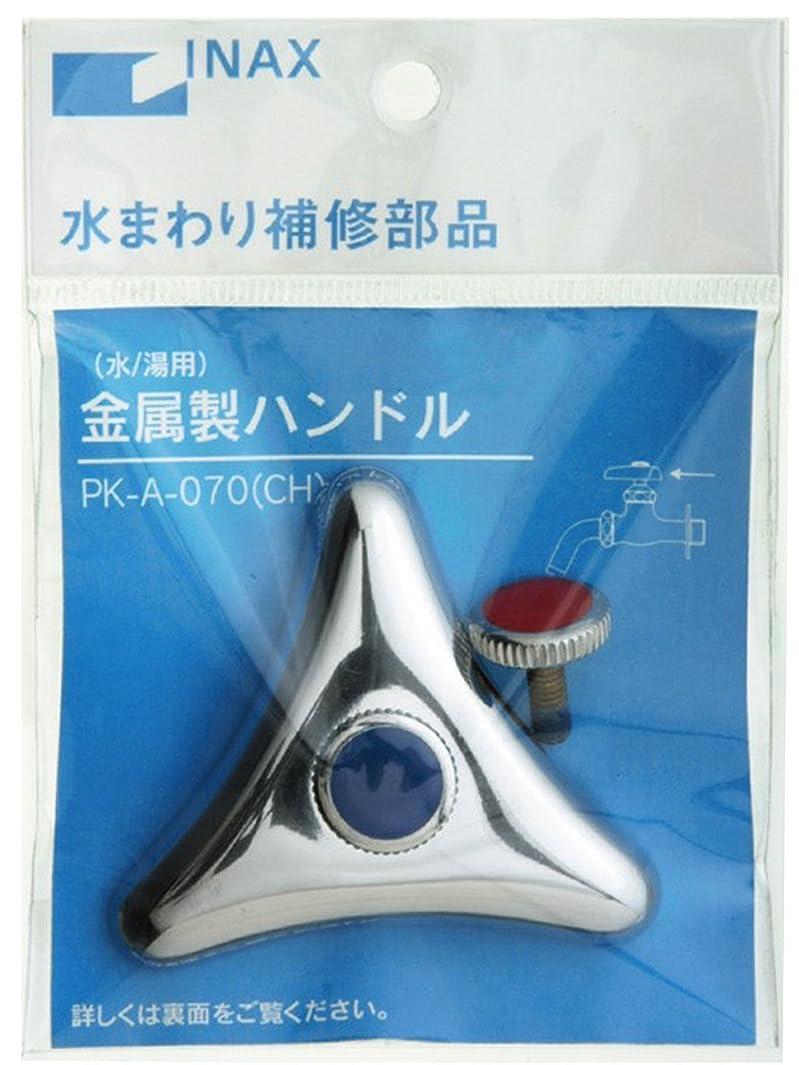 受ける傷つきやすい作りLIXIL(リクシル) INAX 水栓用金属製ハンドル(水/湯用) 厚さ15mm PK-A-070(CH)